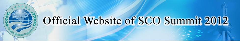 Official Website of SCO Summit 2012